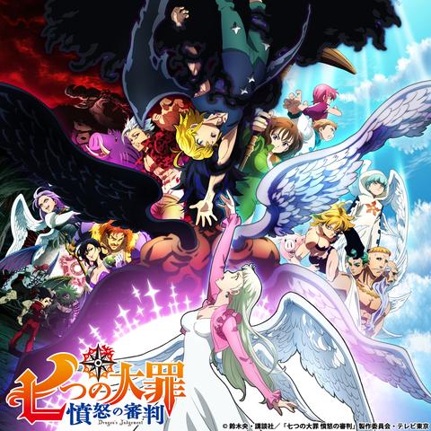 TVアニメ「七つの大罪 憤怒の審判」2021年1月6日放送開始! 第1弾キービジュアル、第1弾PV、メインスタッフも公開!!