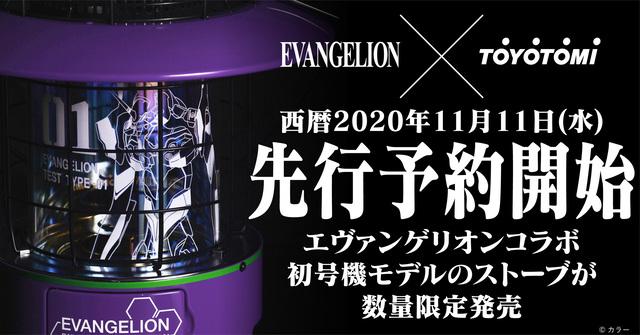 「エヴァンゲリオン」初号機をモデルにしたレインボーストーブが発売決定! 本日11月11日、予約受付スタート!