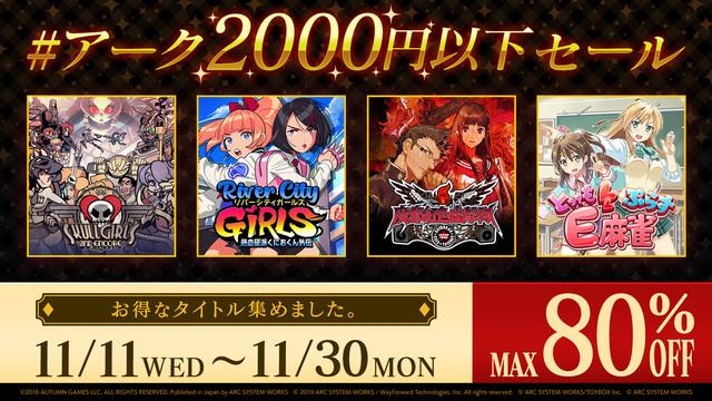 アークシステムワークスのゲームソフトが最大80%OFF! 「#アーク2000円以下セール」本日より開催!