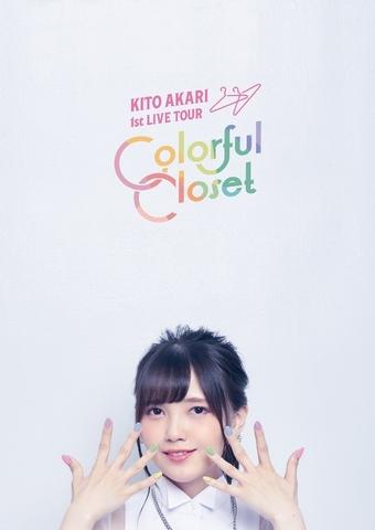 鬼頭明里、1st LIVE TOUR「Colorful Closet」Blu-rayが2021年3月3日(水)に発売決定!