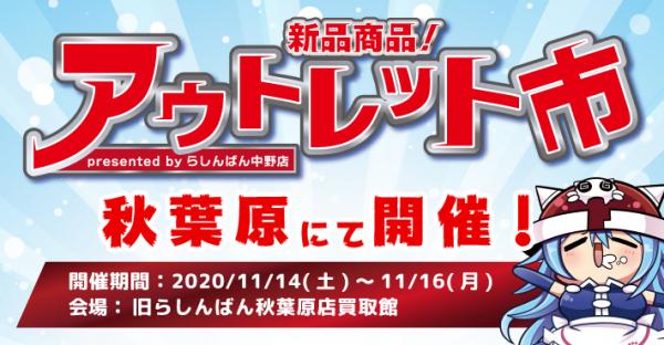 中古アニメショップ「らしんばん」が、11月14日~16日の3日間限定で「アウトレット市」を秋葉原にて開催!