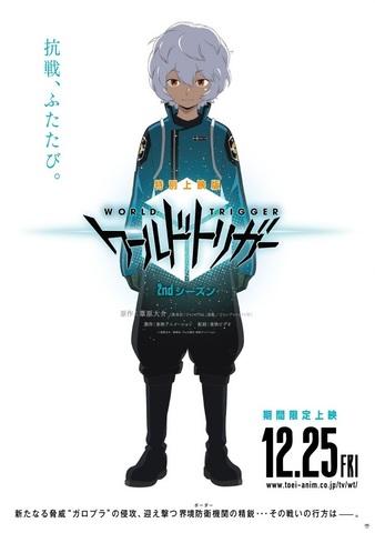 TVアニメに先駆けて「特別上映版 ワールドトリガー2nd シーズン」12月25日より新宿&梅田で上映決定!
