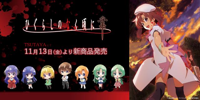 秋アニメ「ひぐらしのなく頃に業」、全国のTSUTAYAでオリジナルグッズフェア開催中!