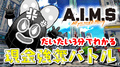 サービス開始!新作大規模対戦ゲーム「A.I.M.$」 (エイムズ) 豪華アーティストとのコラボにも注目!