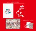 「MOTHER2」伝説のスカジャンが復刻! 大阪と東京の「MOTHERのおみせ。」でお披露目決定! ひざたけどせいさんも展示!!
