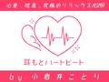 声優・小岩井ことりのASMRレーベル「kotoneiro」、新作「おしごとねいろ 〜ペットトリマー編〜」を発売!
