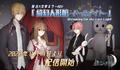 花江夏樹らのフルボイスで贈る脱出×恋愛ホラーADV「綺幻人形館 -ドールナイト-」配信開始!