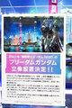 中国・上海に設置予定の「フリーダムガンダム」立像モチーフのキット&Gベース限定キットなど記念にゲットしたいスペシャルなガンプラまとめ!「GUNPLA EXPO TOKYO 2020 feat.GUNDAM conference」レポートその5!