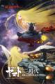 ※上映延期※2021年1月15日公開の「『宇宙戦艦ヤマト』という時代 西暦2202年の選択」、本予告や新規場面カット公開! B2サイズポスター付き前売券も!