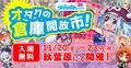 「中古アニメショップ らしんばん」が、アニメグッズの特価品・訳アリ品を大放出する「オタクの倉庫開放市 秋葉原」を11月20日~23日の4日間限定開催!