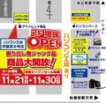 「パソコン工房 秋葉原2号店」2Fに、秋葉原最大級のPC関連ジャンクコーナーが11月21日より期間限定オープン!