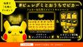 「ピカチュウ ピュレグミ」第3弾、「ピュレグミとおうちでピカーキャンペーン」開催!