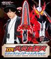 「仮面ライダーセイバー」から、ダウンロードした音声を追加可能な「DX火炎剣烈火 サウンドアップデートエディション」が登場!