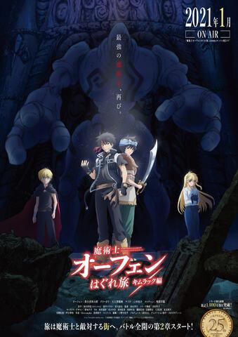 冬アニメ「魔術士オーフェンはぐれ旅 キムラック編」、公式モデル「運命の三女神」を募集!