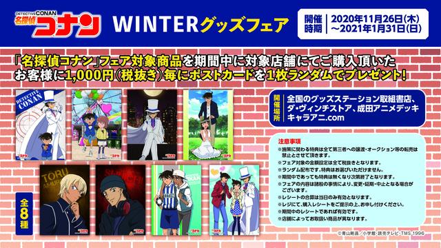 「名探偵コナン WINTERグッズフェア」11月26日(木)より開催決定!