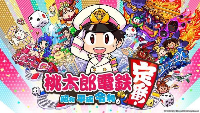 11月19日発売のSwitch「桃太郎電鉄 ~昭和 平成 令和も定番!~」、プレー動画投稿応援キャンペーン実施!