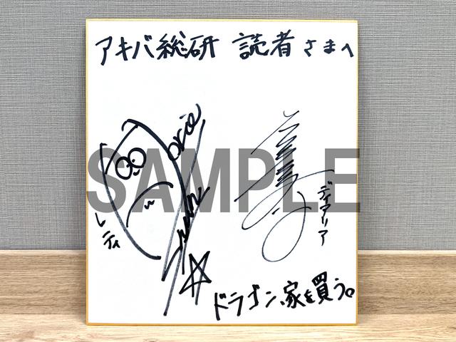 【プレゼント】TVアニメ「ドラゴン、家を買う。」メインキャスト 堀江瞬・石川界人サイン入り色紙を抽選で1名様にプレゼント!