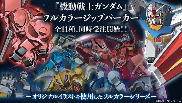 「機動戦士ガンダム」オリジナルイラストを使用したMSデザインのジップパーカが登場! グフにズゴック、ザクレロまで!全11種のMSをデザイン