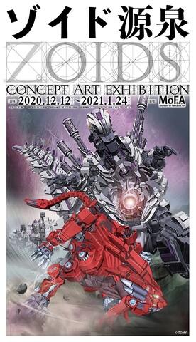 「ZOIDS」の基となるコンセプトアート展「『ZOIDS 源泉』-ZOIDS CONCEPT ART EXHIBITION-」、2020年12月12日より開催決定!