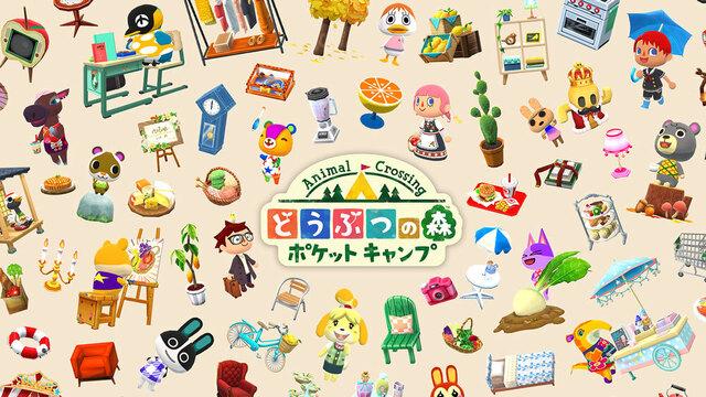 スマホゲーム「どうぶつの森 ポケットキャンプ」、アップデートでARモードが登場!