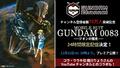 劇場版「機動戦士ガンダム0083 ジオンの残光」11月22日(日)20時より、ガンダムチャンネルで24時間限定配信決定!