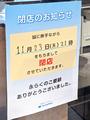 コンビニエンスストア「ファミマ秋葉原TMOビル/S店」が、明日11月23日をもって閉店