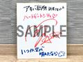 11thシングル「ハートビートシティ/いつか雲が晴れたなら」リリース記念! 内田真礼サイン入り色紙を抽選で1名様にプレゼント!