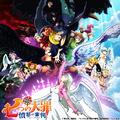 「七つの大罪 憤怒の審判」OPは岡野昭仁、EDはSawanoHiroyuki[nZk]:ReoNaに決定! 作品の壮大な世界観を詰め込んだCM映像を公開!