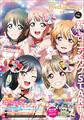 「ラブライブ!虹ヶ咲学園スクールアイドル同好会」ファンブックが本日発売!「フォトエッセイシリーズ」も11月30日発売!