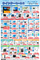 アキバ特価情報(2020年11月25日~11月29日)