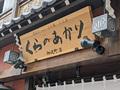 居酒屋「くらのあかり 御徒町店」が、11月24日から営業中! 「ちゃんこ鍋居酒屋 富士鷹」跡地