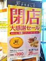 チーズタルト専門店「PABLO秋葉原」「PABLOmini秋葉原店」が、11月30日をもって閉店