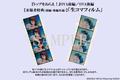 庵野秀明の初監督作品「トップをねらえ!」、公開3日間全回満席の大ヒットスタート!