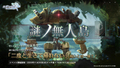 美少女アクションRPG「エデンの扉」リリース後初の期間限定イベントが本日開始! メインストーリー新章が追加!!