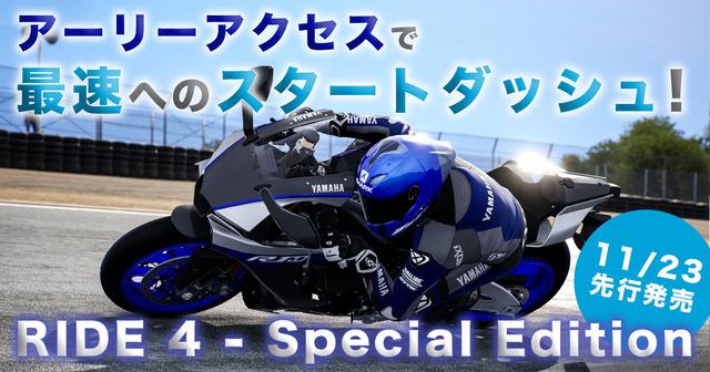 PS4/XBOX向けライディングシミュレーターゲーム「RIDE 4」より、「RIDE 4 - Special Edition」が先行発売開始!