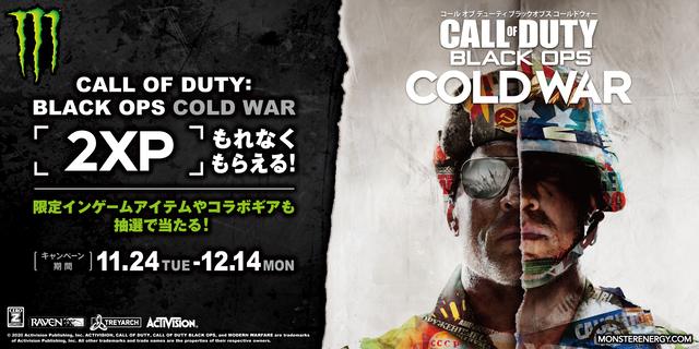モンスターエナジー×「コール オブ デューティ ブラックオプス コールドウォー」のコラボキャンペーンが本日より開催!