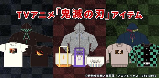ジーンズメイトにてアニメ「鬼滅の刃」アイテム第3弾が登場! 大人サイズのほかキッズアイテムを大幅拡充!