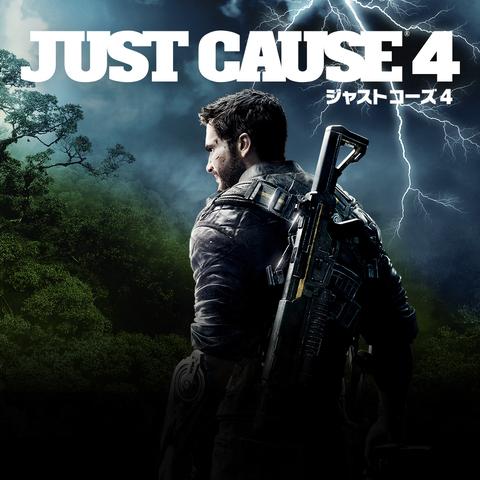 PS Plus12月フリープレイ対象タイトルは「ジャストコーズ4」など3タイトル!