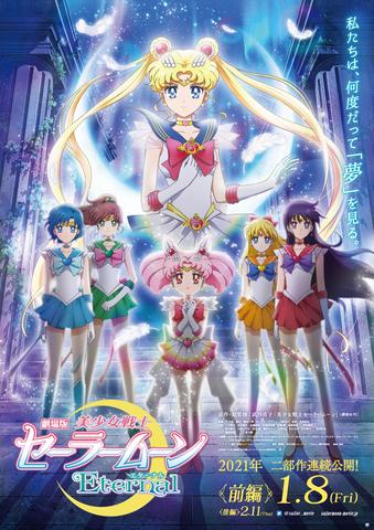 劇場版「美少女戦士セーラームーンEternal」のキャラクターソング集が発売決定! 数量限定の豪華盤も!