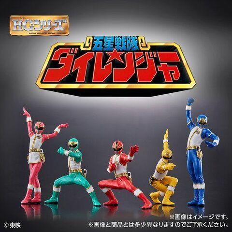 「五星戦隊ダイレンジャー」が、HGシリーズになってプレミアムバンダイに登場!