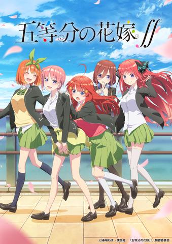1月放送のTVアニメ「五等分の花嫁∬」、12⽉20⽇(⽇)に先⾏上映会が開催決定! ⽵達彩奈&伊藤美来のトークショーも!