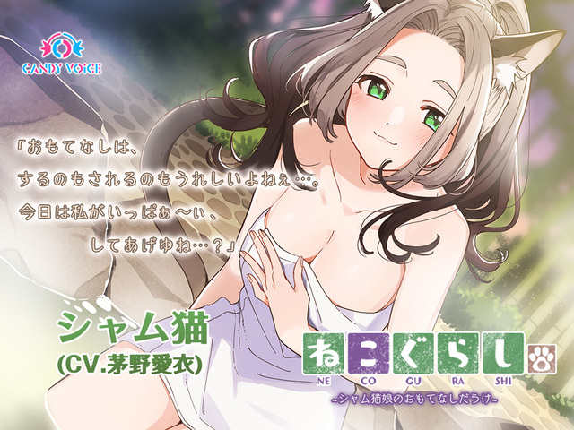 ASMR音声作品「ねこぐらし。」 シーズン2第5弾「シャム猫」は茅野愛衣! 本日販売開始!