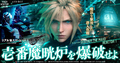 「FINAL FANTASY VII REMAKE」とコラボしたリアル潜入ゲーム「壱番魔晄炉を爆破せよ」、オリジナルグッズの発売が決定!