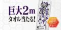 エヴァンゲリオン × スカルプD「頭皮に100%シンクロする」限定ボトルが発売! 巨大タオルプレゼントや特設サイトもスタート!