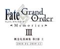 1月27日発売の「Fate/Grand Order」概念礼装画集 第3弾が現在予約を受付中! 限定バンドル版や店舗別購入特典も!