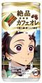 TVアニメ「鬼滅の刃」×「ダイドーブレンド」コラボ、好調につき販売計画を約1,500万本上乗せ!