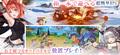 廃プレイ・課金不要でも楽しめる放置系美少女RPG「ドラゴンとガールズ交響曲」、11月26日より好評配信中!