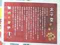 お菓子の専門店「太子堂セレクト店」が、12月1日より営業中!