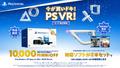 PS VRが1万円OFFで12月17日(木)より数量限定発売! シューティングコントローラーは対応ソフト2本セット!