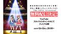 劇場版「少女☆歌劇 レヴュースタァライト」、2021年5月21日(金)公開決定! 12月18日(金)より前売券販売開始!